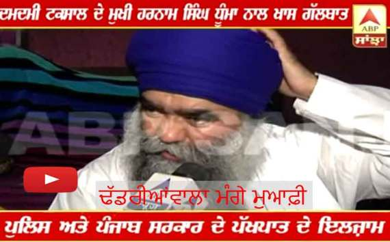 Dhumma Seeks Apology From Bhai Dhadrianwale | Allegations On Badal Government