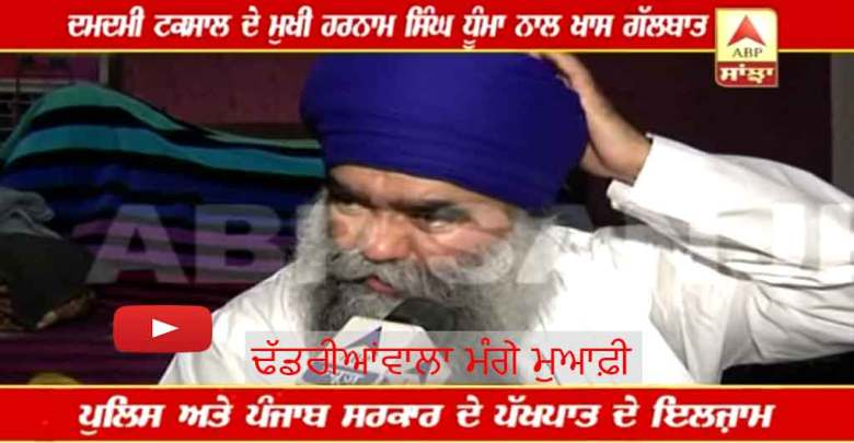 Dhumma Seeks Apology From Bhai Dhadrianwale   Allegations On Badal Government