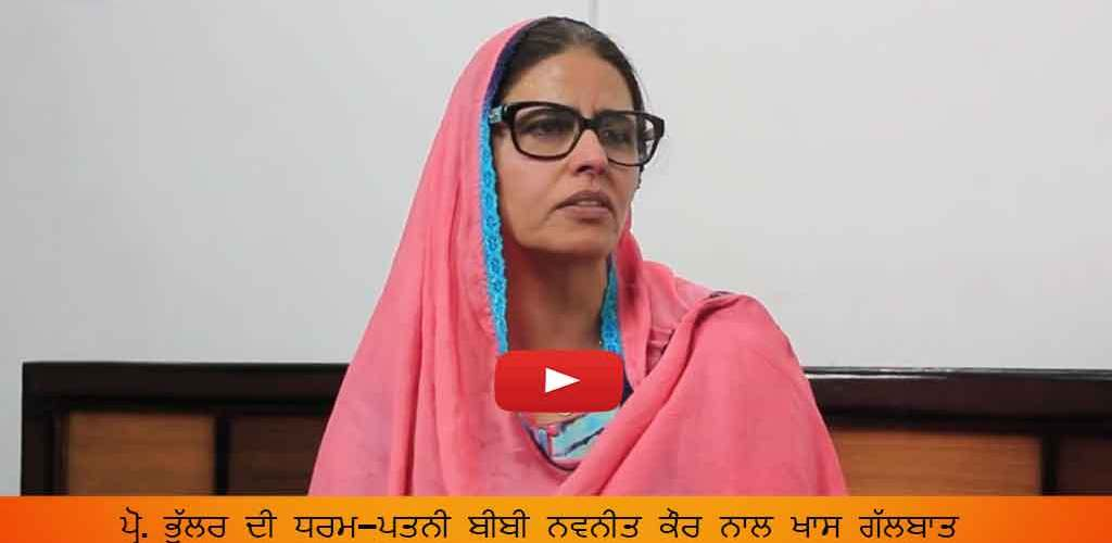 Interview With Bibi Navnit Kaur   After 21 Days Parole On April 23 After 21 Years   Prof. Devinderpal Singh Bhullar