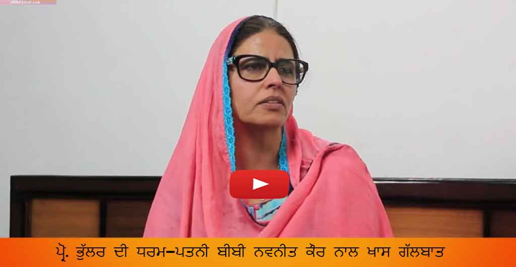 Interview With Bibi Navnit Kaur | After 21 Days Parole On April 23 After 21 Years | Prof. Devinderpal Singh Bhullar