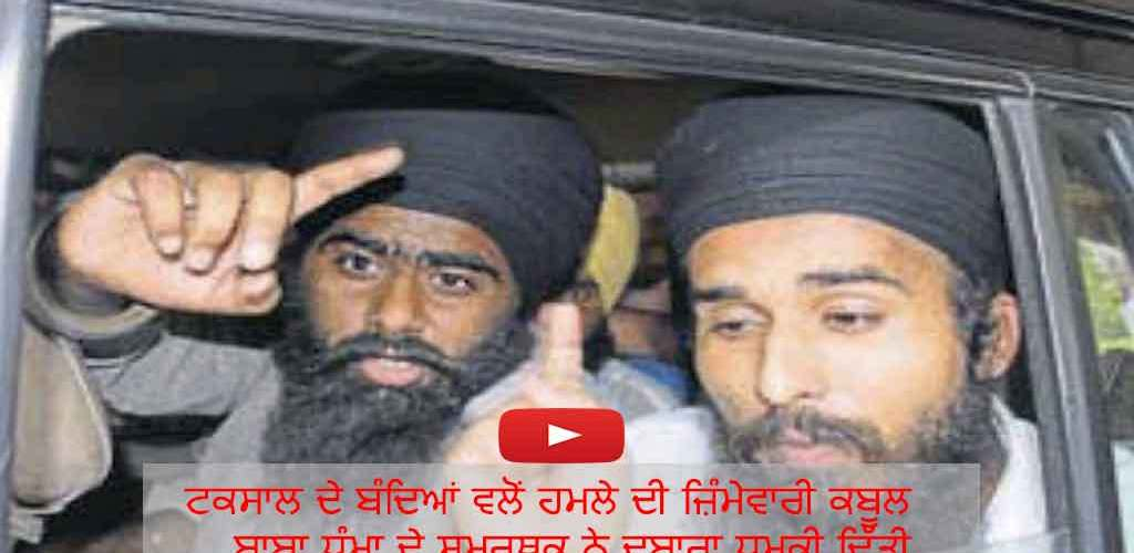 """Baba Dhumma's Supporters re-issue threat   Taksal men """"confess"""" to attack on Dhadrianwale"""