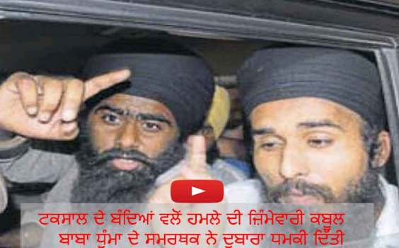 "Baba Dhumma's Supporters re-issue threat | Taksal men ""confess"" to attack on Dhadrianwale"