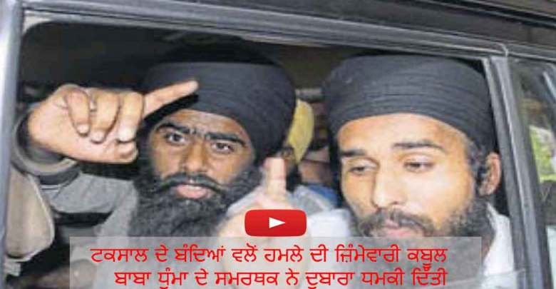 """Baba Dhumma's Supporters re-issue threat 