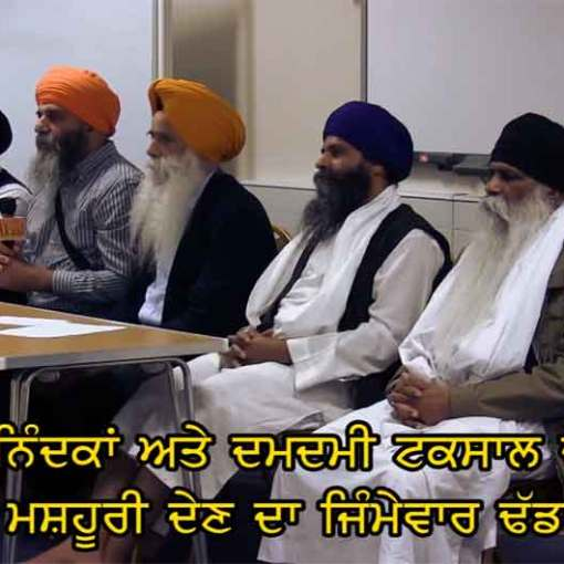Dhadrianwala Is Responsible For Promoting Nindaks & Taksal Haters | UK Panthic Meeting