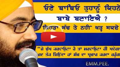 """**TRUTH WON'T BE SILENCED**…unless you kill me - says Dhadrianwale 