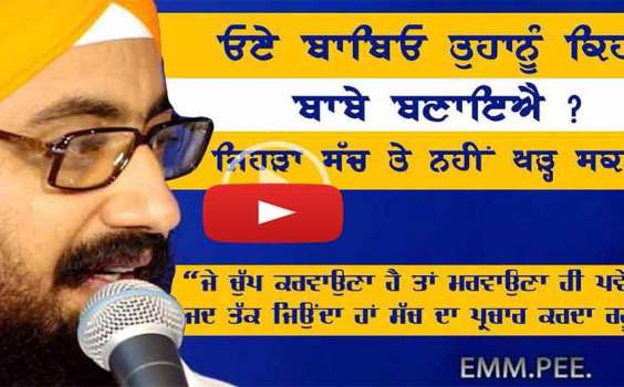 """**TRUTH WON'T BE SILENCED**…unless you kill me - says Dhadrianwale   QUESTIONS SO-CALLED """"BABEH"""""""