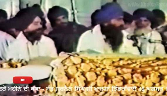 Katha Month Of Bhadron (August) | Sant Bhindranwale | Manji Sahib | 16th August 1983