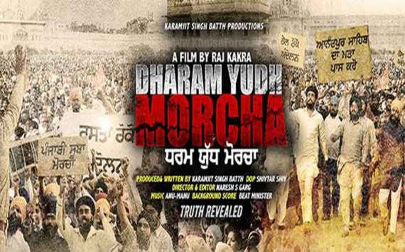 Dharam Yudh Morcha (Punjabi Movie) || Official Trailer || Raj Kakra