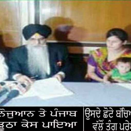 Chabbewal Police :- Family of Avtar Singh Italy being Harassed & Kept in illegal Custody-Alleges Human Rights Group