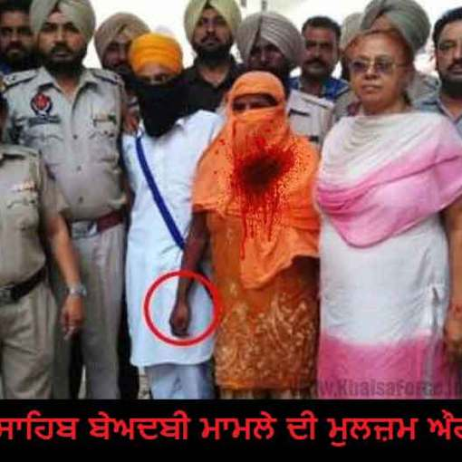 Women Balwinder accused of beadbi incident dead