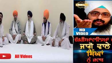 Jagowale Jatha vs Baba Ranjit Singh Dhadrianwale All Challenges Videos