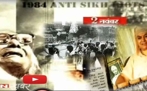True Story Of November 1984 | Genocide of Sikhs | Live Telecasted by a IBN7