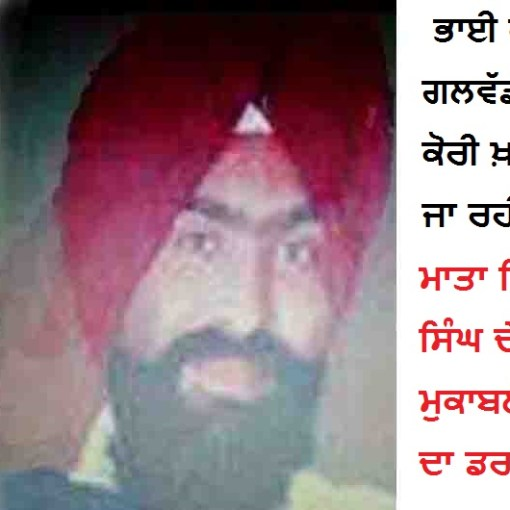 Nabha JailBreak   Indian intelligence Services are Silent on Escapee Bhai Kashmir Singh   Parents are Concerned about his life   False Police Encounter.