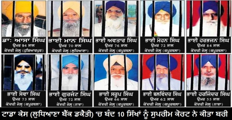 Ludhiana Bank Case 1987 |10 Elderly Sikh Acquitted by SCI in 31 Years Old TADA Case