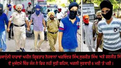 Three Singh's Arrested Last Year are Not Only Facing Panjab Police's Speciality of False and Trumped up Charges