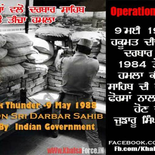 3rd Attack On Golden Temple by Indian Government