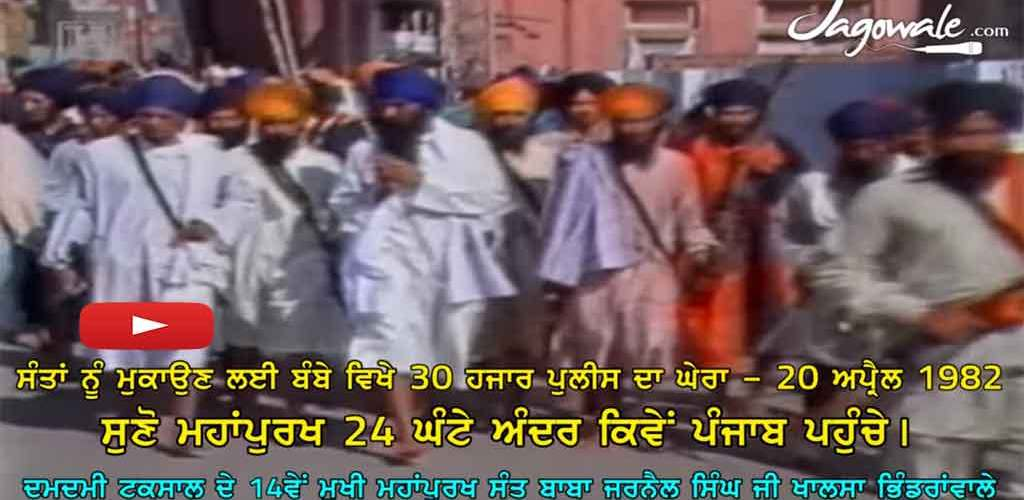 30,000 Police Surround Bombay To Trap And Finish Sant Bhindranwale | 20th APRIL 1982