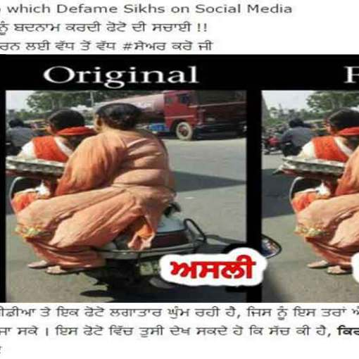 Reality Behind The Viral Fake Picture To Dominate Sikhism