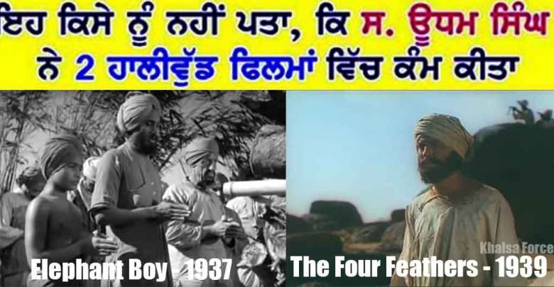 Did you know Shaheed Udham Singh Acted in 2 Hollywood Movies ?