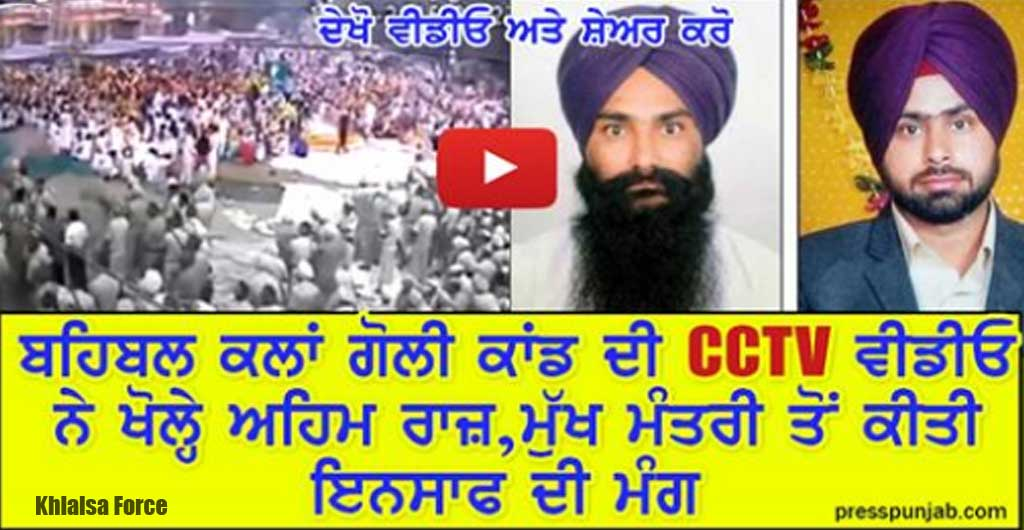 CCTV Footage | Exposed | Behbal Kalan Police's Open Firing On Sikh