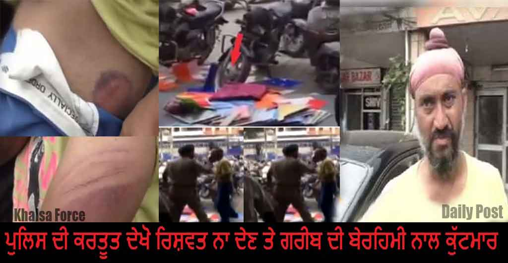 Punjab Police Beaten Man for Not Giving Bribe in Ludhiana