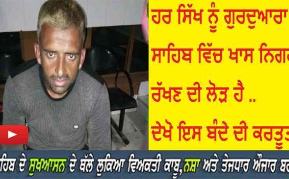 Suspect Has Been Arrested From The Gurdwara Sahib