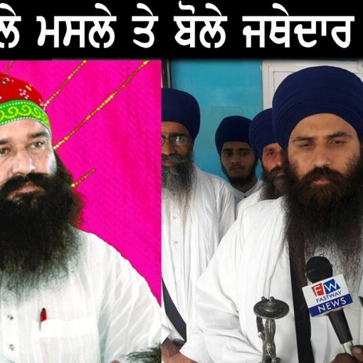 Jathedar Daduwal | Speaking About Ram Rahim Case Judgement 25 August