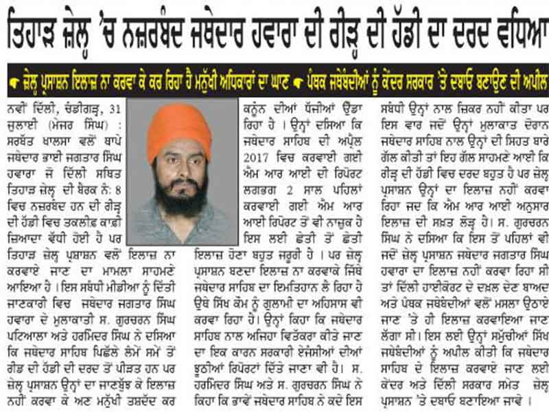 Tihar Jail Management Not Providing Treatment To Jathedar Hawara For His Injured Backbone