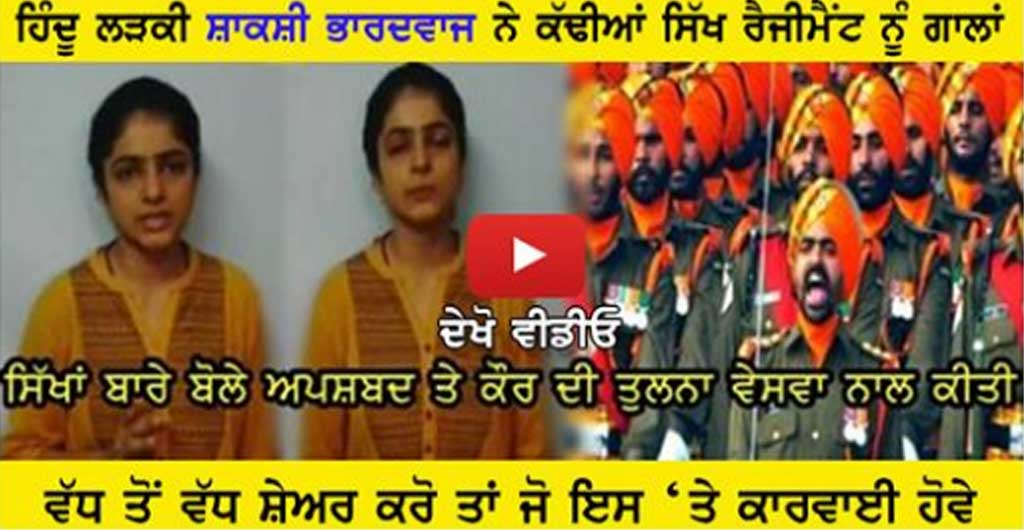 Sakshi Bhardwaj Abuse About Sikhism | Govt. Should Take Step Against Her