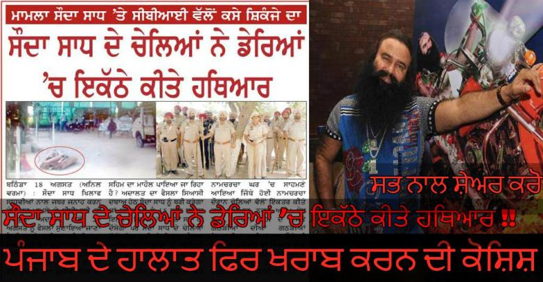 Dera Sirsa Followers Collect Weapons in Dera   Sikhs Should be Alert !!