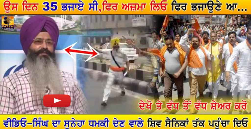 Bhai Bhupinder Singh Reply To Threaten Letter From Shiv Sena