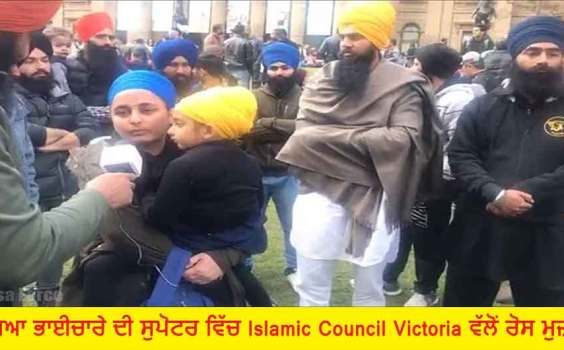 Sikh Protest Against Rohingya Muslims Killing || Muslim Genocide Continues