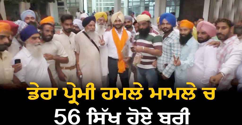 After 10 Year's   56 Sikh Activists Acquitted   Charges Of Attack On Dera (Naam Charch Ghar Sunam)