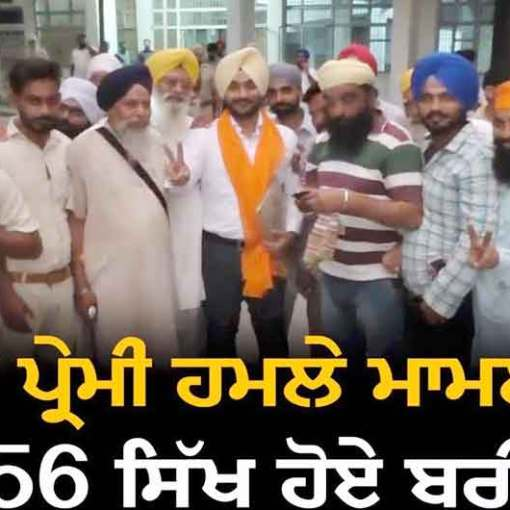 After 10 Year's | 56 Sikh Activists Acquitted | Charges Of Attack On Dera (Naam Charch Ghar Sunam)