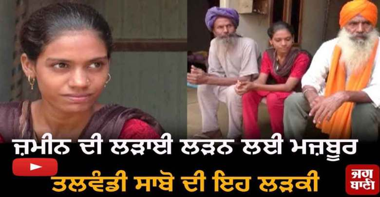 This girl of Talwandi Sabo forced to fight the land battle
