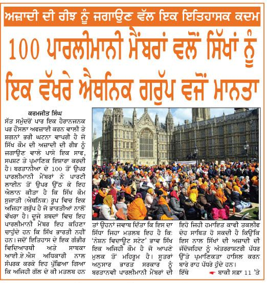 "Gurjeet Singh, press secretary for the Sikh Federation UK said that by Monday night, 113 MPs had signed the letter.  In an open letter, they stated, ""15 years ago the opposition Conservatives working with the leadership of the Sikh Federation (UK) tabled Early Day Motion 1464 on the same subject that had the signature of an amazing 174 MPs and these included the current Prime Minister Theresa May and David Cameron the former PM,"" he said.  ""Sikhs are a legally recognized ethnic group and Sikhs have been protected under UK law following a House of Lords ruling in 1983. A number of issues faced by Sikhs ranging from the reporting of hate crimes through to accessing healthcare provision in the UK are not receiving appropriate attention by public bodies as they often only monitor ethnic group categories specified in the Census. The minority Sikh community has therefore been campaigning in the last two census for inclusion of a separate Sikh ethnic tick box for the compulsory ethnicity question,""."