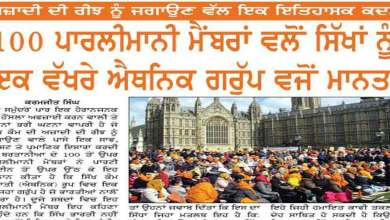 Over 100 UK MPs Agree Sikhs Separate Ethnic Group For Census