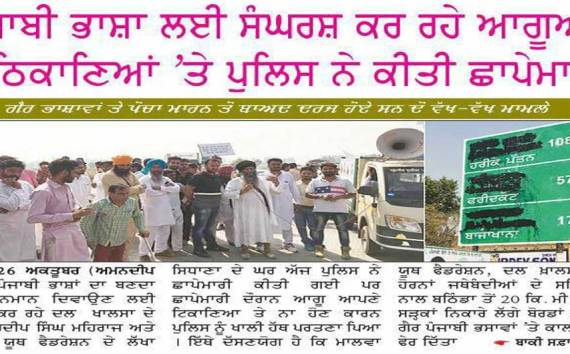 Police Raids on Sikh Home | Who Punjabi's Protest to Put Their Mother-tongue at The First Place