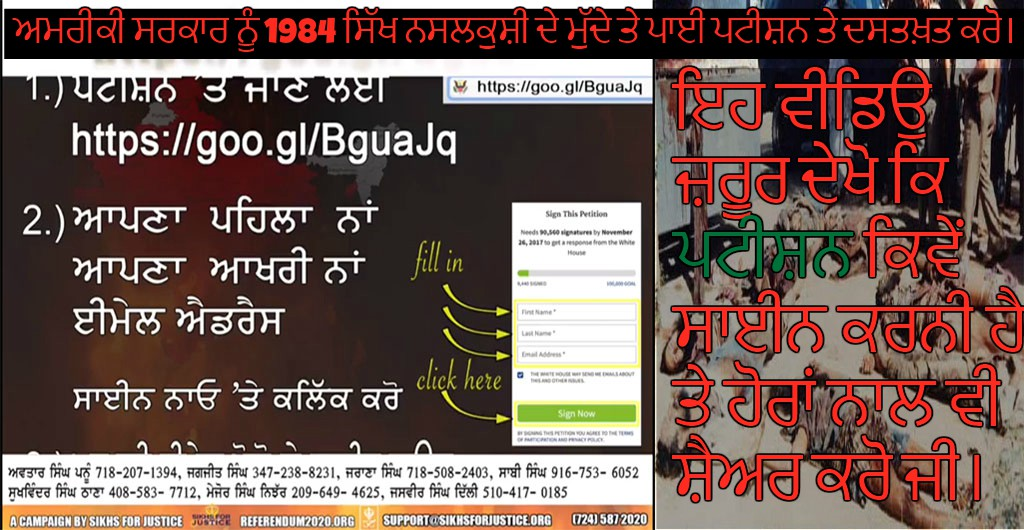 How to Sign This Petition ?? CONDEMN India Denial of Justice to Victims of Nov. 1984 Sikh Genocide