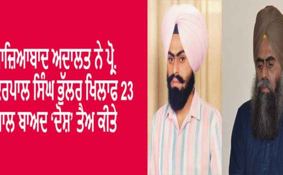 After 23 Years | Ghaziabad Court Frames Charges Against Prof Davinderpal Singh Bhullar