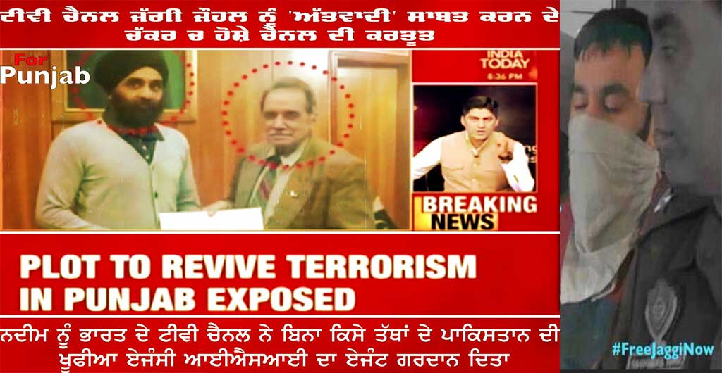 india tv channel Jaggi Johal victim proving terrorists