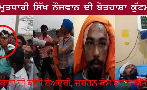 Karnataka | Sikh Man Attacked | Brutally Thrashed for Wearing Kirpan | Forcibly Cut Off The Hair