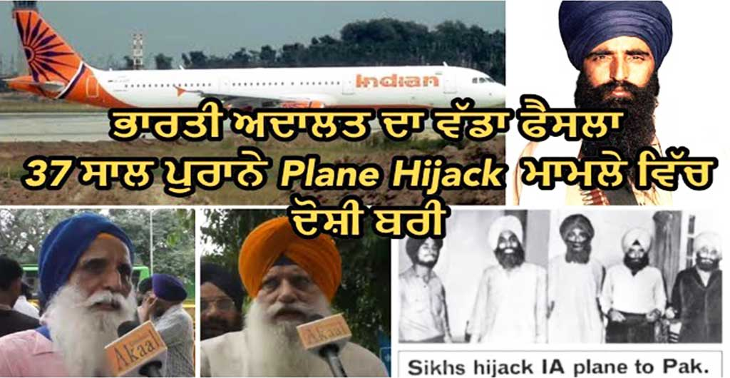37 years old Plane Hijacking Case:- All accused acquitted by Patiala House Court