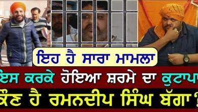 Shiv Sena Leader (Hindu) Nishant Sharma Beaten Up by Sikh Prisoners in Ropar Jail