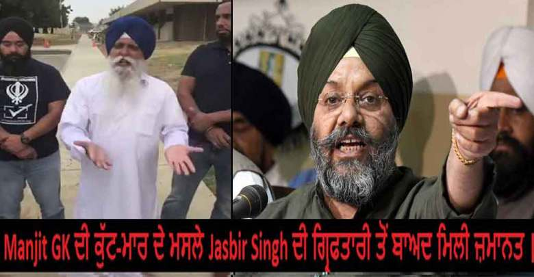 Jasbir Singh on Bail | Who Arrested For Attack on DSGMC Chief GK | Prime Witness In Tytler's Role in 1984 Sikh Genocide