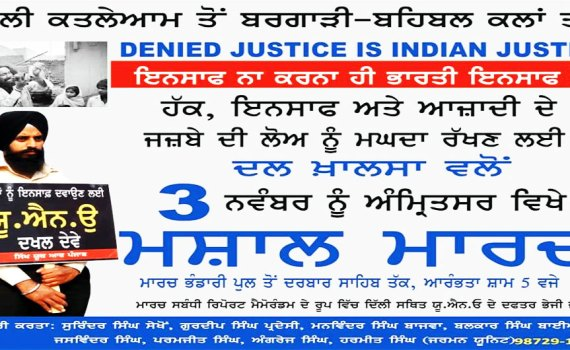 Sikh Genocide Nov. 1984   Dal Khalsa to Hold Rights and Justice March on Nov. 3   Denial of Justice for November 1984