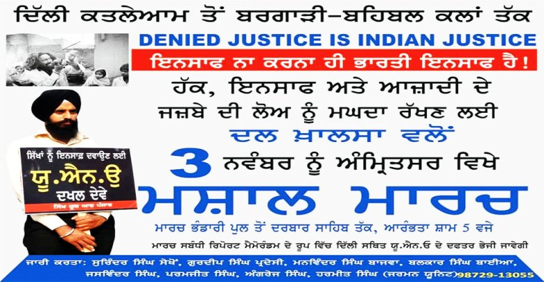 Sikh Genocide Nov. 1984 | Dal Khalsa to Hold Rights and Justice March on Nov. 3 | Denial of Justice for November 1984