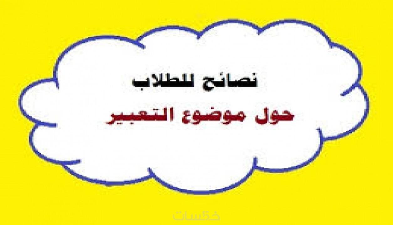 اكتب موضوع تعبير باللغة العربية وبكل سهولة خمسات