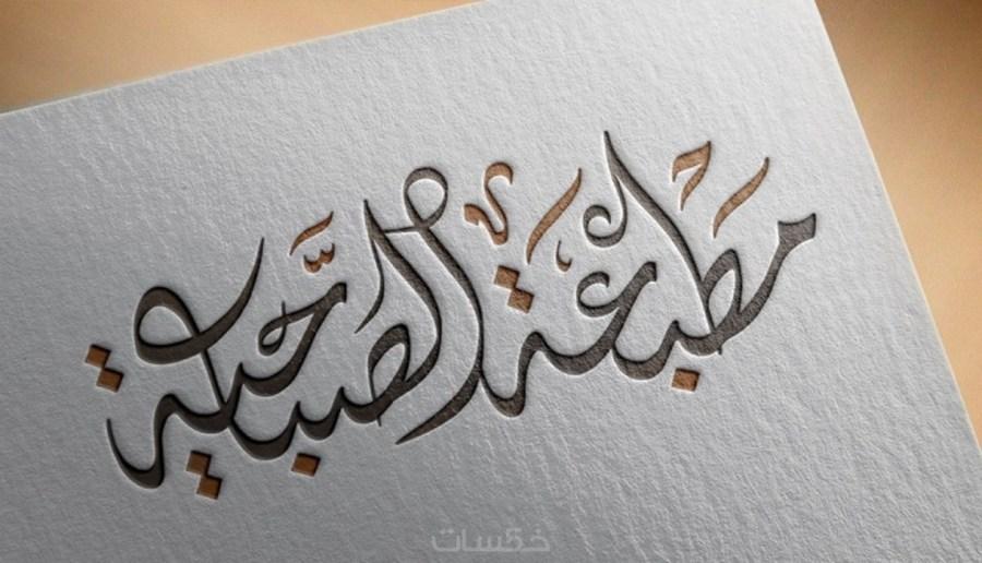 أكتب اسمك أو توقيعك أو أي عبارة تشاء بالخط العربي الجميل