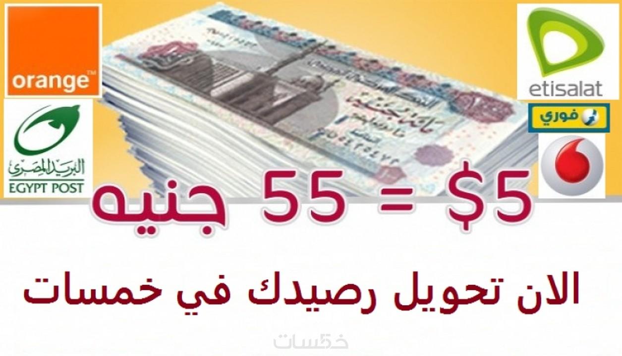 تحويل رصيدك فى خمسات داخل مصر 38 جنية خمسات